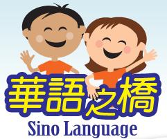 Sino Language & Beyond – International Youth Music Carnival