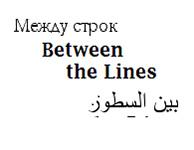 Between the Lines International Writing Program